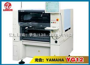 龙合:YAMAHA贴片机 YG12型